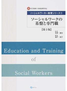 ソーシャルワーカー教育シリーズ 新・社会福祉士養成課程対応 第2版 1 ソーシャルワークの基盤と専門職