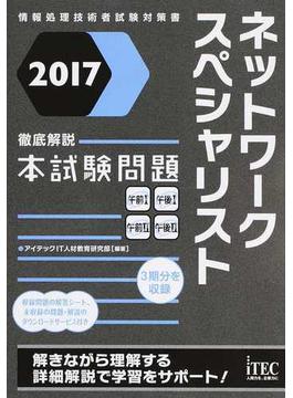 ネットワークスペシャリスト徹底解説本試験問題 2017
