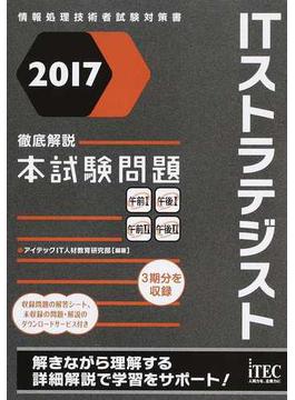 ITストラテジスト徹底解説本試験問題 2017