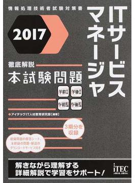 ITサービスマネージャ徹底解説本試験問題 2017