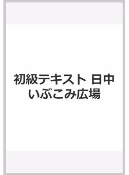 初級テキスト 日中いぶこみ広場