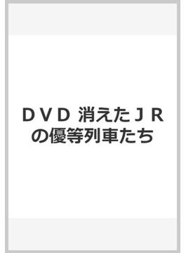 DVD 消えたJRの優等列車たち