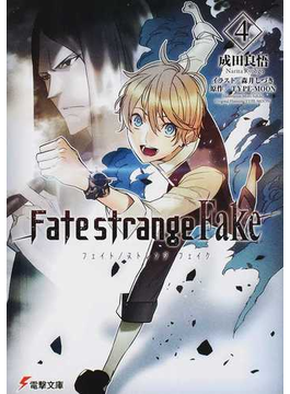 Fate/strange Fake 4(電撃文庫)