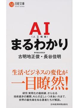 AIまるわかり(日経文庫)