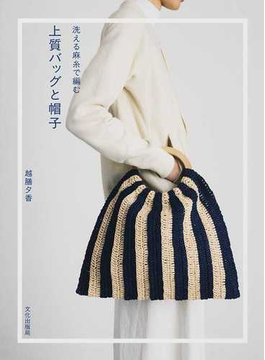 洗える麻糸で編む上質バッグと帽子