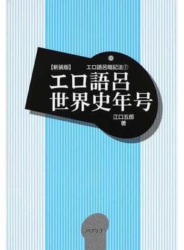 エロ語呂世界史年号 新装版