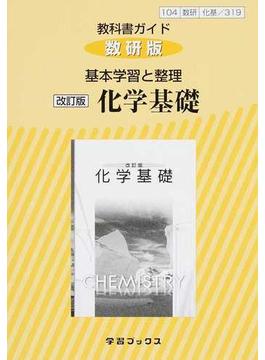 教科書ガイド数研版改訂版化学基礎 基本学習と整理