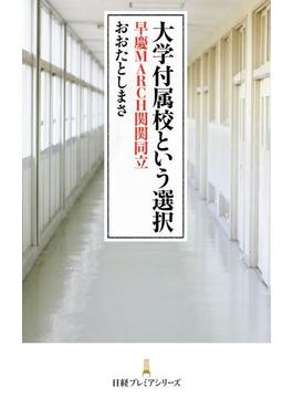 大学付属校という選択 早慶MARCH関関同立