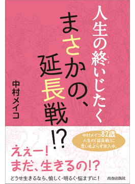 人生の終いじたく まさかの、延長戦!?