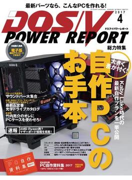 DOS/V POWER REPORT 2017年4月号【キャンペーン価格】(DOS/V POWER REPORT)