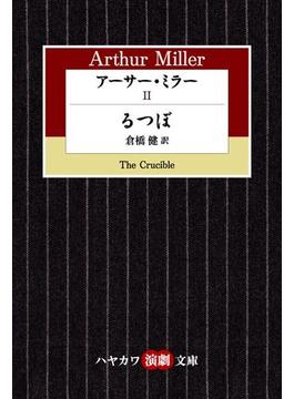 アーサー・ミラーII るつぼ