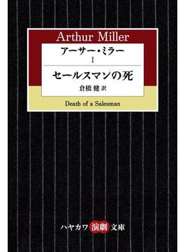 アーサー・ミラーI セールスマンの死