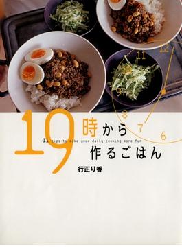 【期間限定価格】19時から作るごはん(講談社のお料理BOOK)