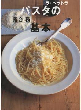 【期間限定価格】ラ・ベットラ パスタの基本(講談社のお料理BOOK)
