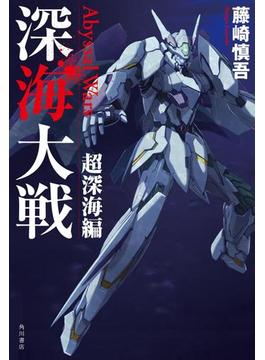 深海大戦 Abyssal Wars 超深海編(角川書店単行本)