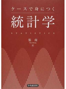 ケースで身につく統計学 第2版