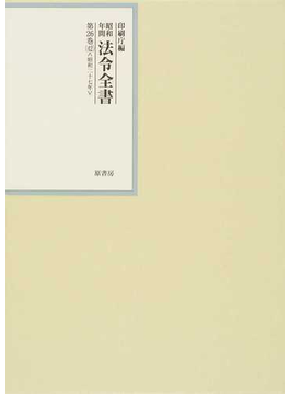昭和年間法令全書 第26巻−42 昭和二七年 42