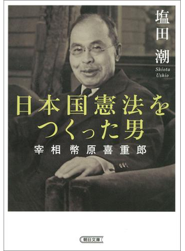 日本国憲法をつくった男 宰相 幣原喜重郎(朝日文庫)