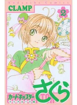 カードキャプターさくら クリアカード編2 (なかよし)(KCデラックス)