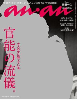 anan (アンアン) 2017年 3月8日号 No.2043(anan)