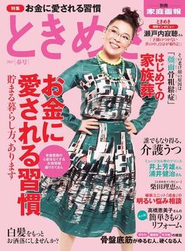 ときめき 2017 春号(別冊家庭画報)