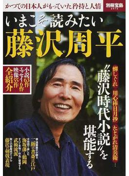 いまこそ読みたい藤沢周平 かつての日本人がもっていた矜持と人情(別冊宝島)