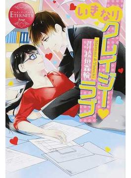 いきなりクレイジー・ラブ Masumi & Tatsuki(エタニティブックス・赤)