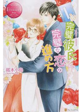 完璧彼氏と完璧な恋の進め方 FUMIKA&HARUKI(エタニティブックス・赤)
