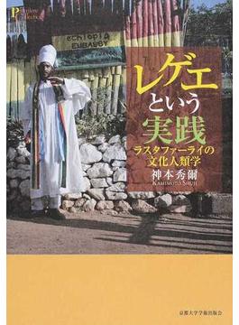 レゲエという実践 ラスタファーライの文化人類学