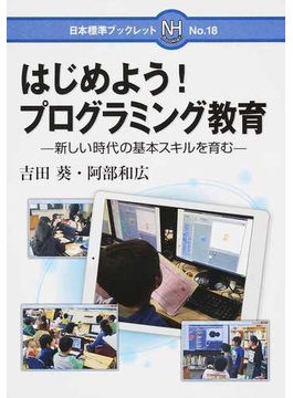 はじめよう!プログラミング教育 新しい時代の基本スキルを育む