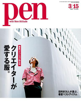 Pen 2017年 3/15号(Pen)