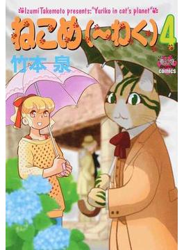 ねこめ〈〜わく〉 4 (夢幻燈コミックス)(夢幻燈コミックス)