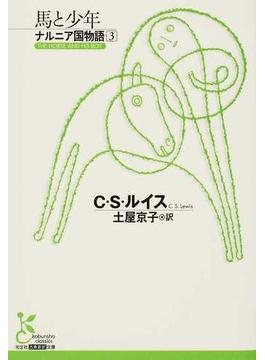 ナルニア国物語 3 馬と少年(光文社古典新訳文庫)