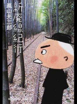 新廃線紀行(光文社文庫)