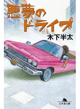 【期間限定価格】悪夢のドライブ(幻冬舎文庫)