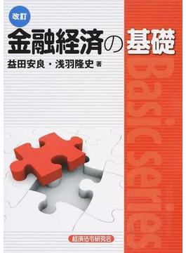 金融経済の基礎 改訂