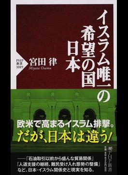 イスラム唯一の希望の国日本(PHP新書)