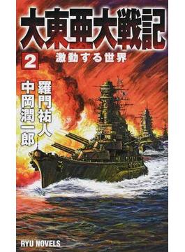 大東亜大戦記 2 激動する世界