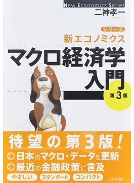 マクロ経済学入門 第3版