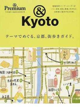 テーマでめぐる、京都、街歩きガイド。(マガジンハウスムック)