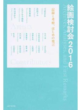 絵画検討会2016 記録と考察、はじめの発言