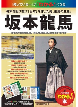 【期間限定価格】坂本龍馬 : 幕末を駆け抜け「日本」を作った男、龍馬の生涯。(「わかる!」本)