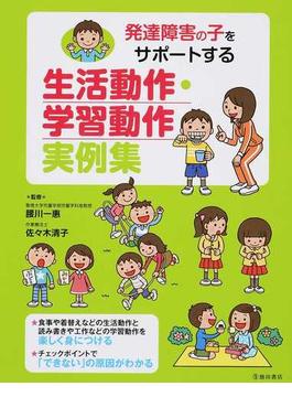 発達障害の子をサポートする生活動作・学習動作実例集