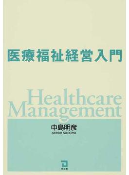 医療福祉経営入門