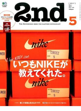 2nd (セカンド) 2017年 05月号 [雑誌]
