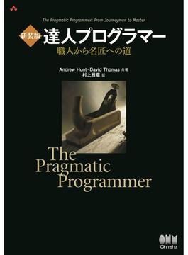新装版 達人プログラマー 職人から名匠への道