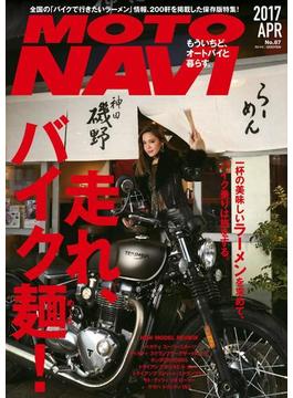MOTO NAVI NO.87 2017 April