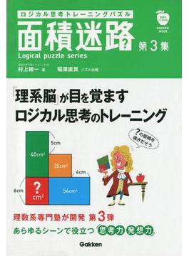 【期間限定価格】ロジカル思考トレーニングパズル 面積迷路 第3集(学研ムック)
