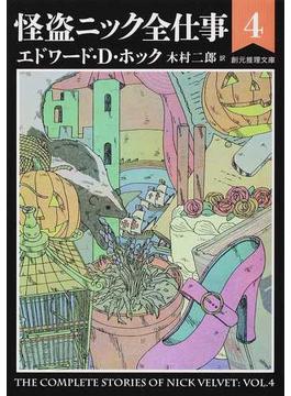 怪盗ニック全仕事 4(創元推理文庫)