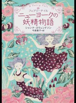 ニューヨークの妖精物語 フェアリーテイル(創元推理文庫)